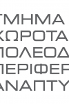 Λογότυπο ΤμΜΧΠΠΑ-ΠΘ 2