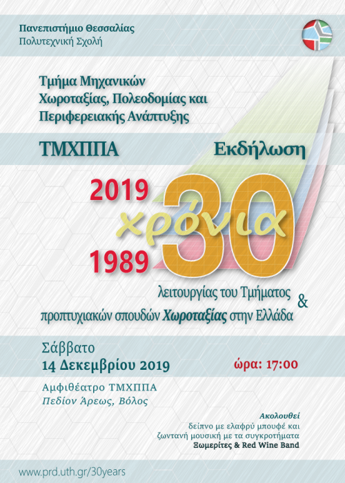 prd_30years-event